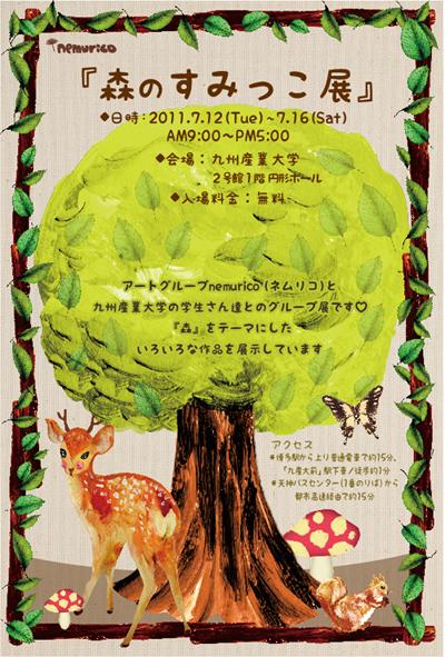 『森のすみっこ展』DM omote