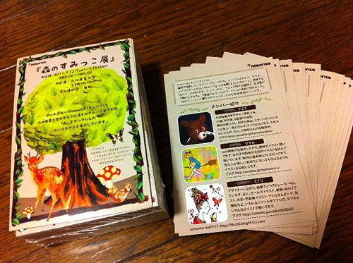 森のすみっこ展納品02