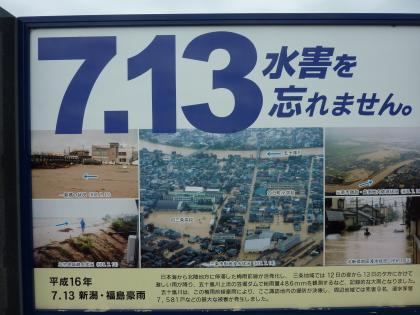 7.13水害