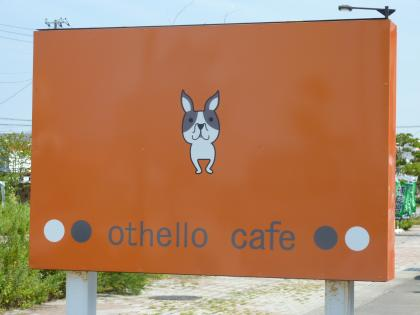オセロカフェ