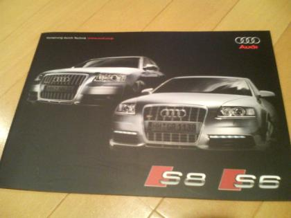 S8カタログ1