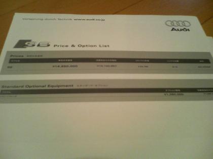 S8カタログ2