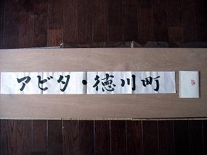 (徳川)館銘版1
