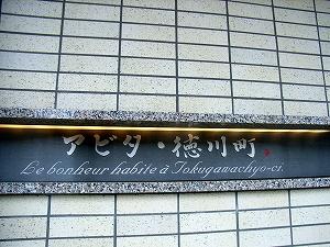 (徳川)館銘版2