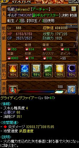 11.6.4弓ステ