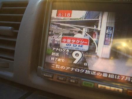 テレビ 003