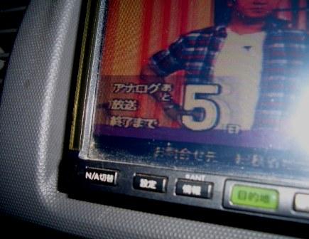 テレビ 004