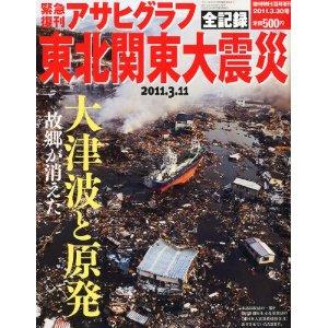 復刊アサヒグラフ 東北関東大震災画像1