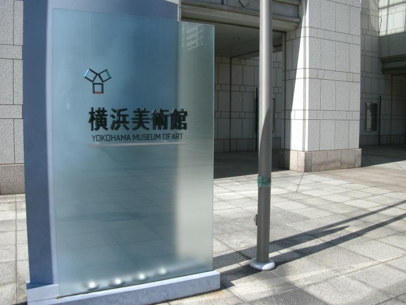 横浜美術館画像2