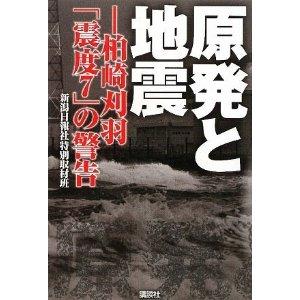 『原発と地震』―柏崎刈羽「震度7」の警告