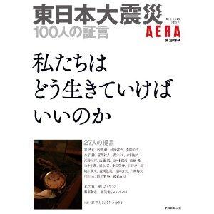 『東日本大震災100人の証言』画像