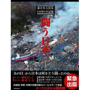 闘う日本 東日本大震災1カ月の全記録 画像