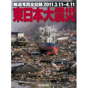 報道写真全記録2011.3.11-4.11