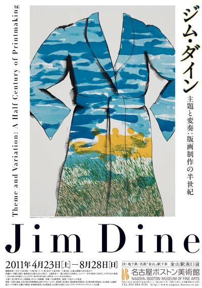 ジム・ダイン展ポスター画像