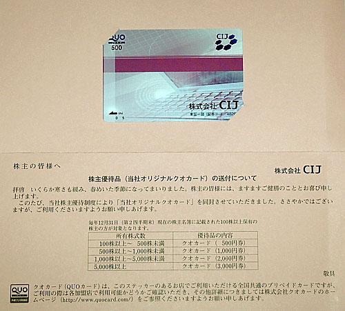 CIJ株主優待4