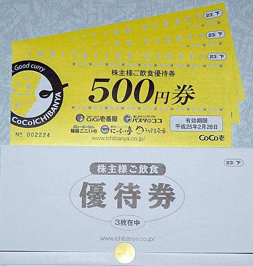 壱番屋株主優待6