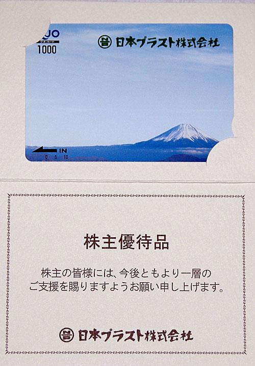 日本プラスト株主優待3