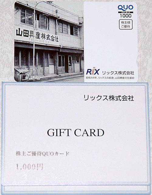 リックス株主優待5