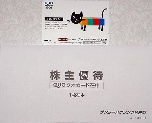 サンヨーハウジング名古屋株主優待6