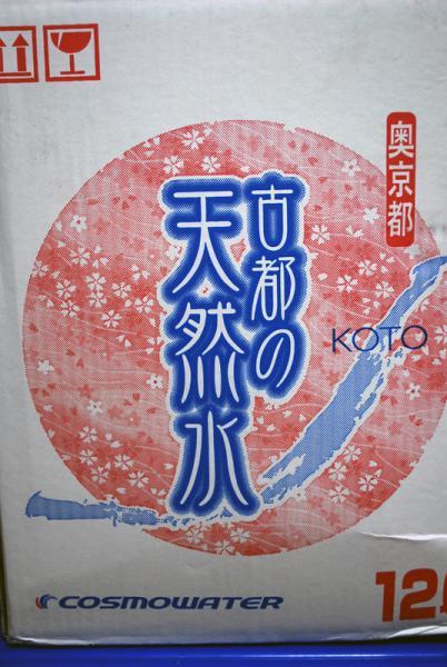 京都の天然水