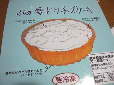 ふらのチーズケーキ