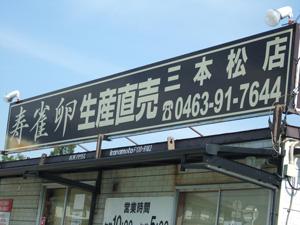 寿雀卵販売所看板