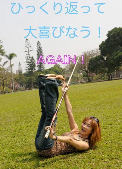hikkuri_20111203032004.jpg