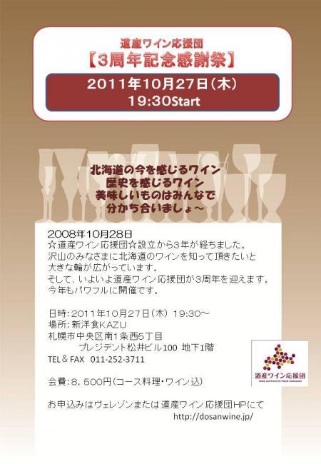リサイズ道産ワイン応援団3周年記念感謝祭