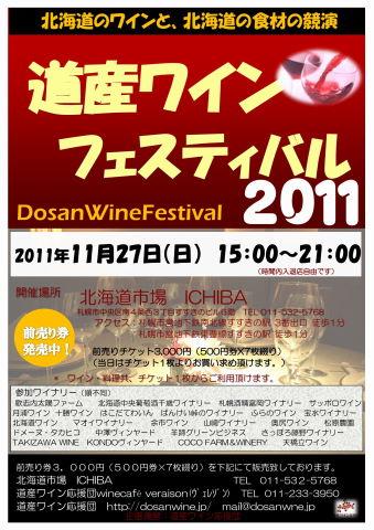dosan wine festival 20110001