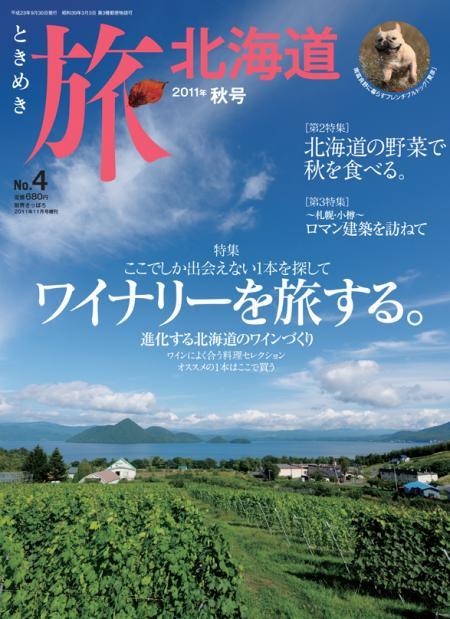 tokimeki4_001_convert_20110930230233.jpg