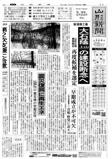 yamagata_20120222223804.jpg