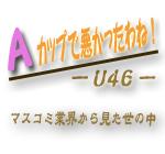 Aiko&高橋魚名&周知笠