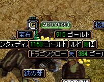 Dec31_drop24.jpg