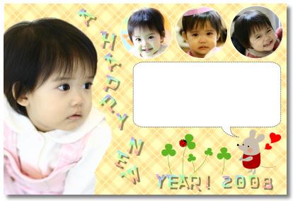 nenga2008_3.jpg