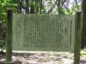 湯沢観音公園2
