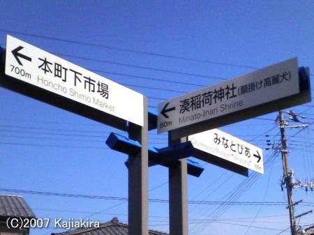 湊稲荷神社01-道標