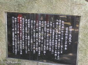 稲荷神社06-説明