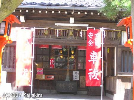 湊稲荷神社08-拝殿正面