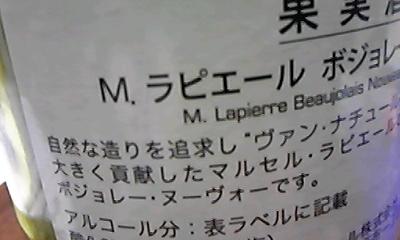 ボージョレー2011②