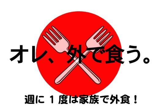 外食のコピー