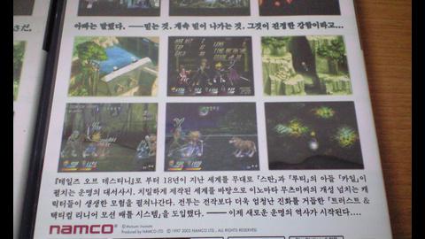 韓国版TOD2との違い0000002