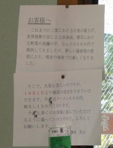 1110hujiya006.jpg