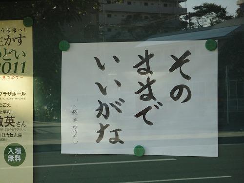 1110okotoba007.jpg