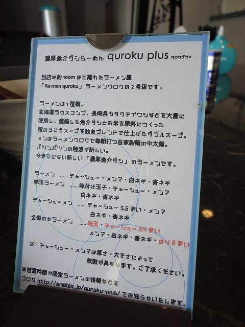 1110qurokuplus007.jpg