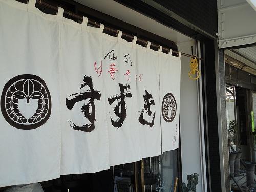 1110suzuki006.jpg