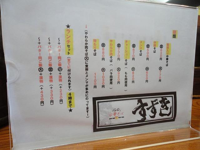 1110suzuki009.jpg