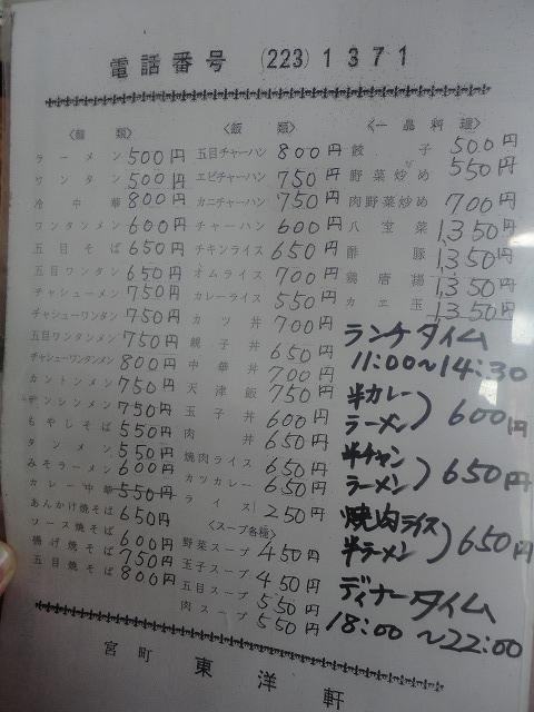 1110toyoken008.jpg