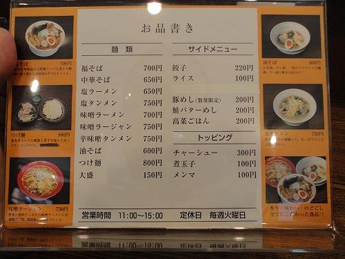 1111hukuya006.jpg