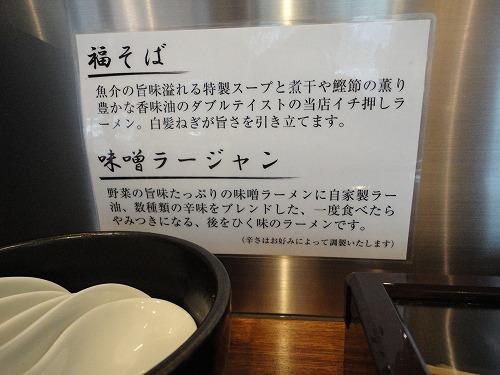 1111hukuya007.jpg