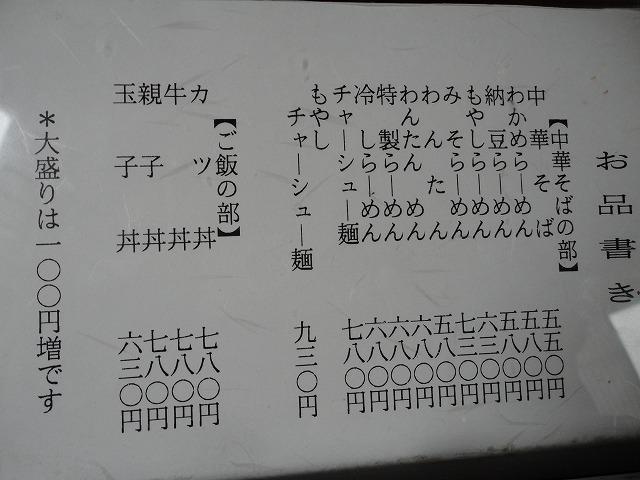 1111sakaeya008.jpg